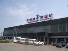 天津新港客運站