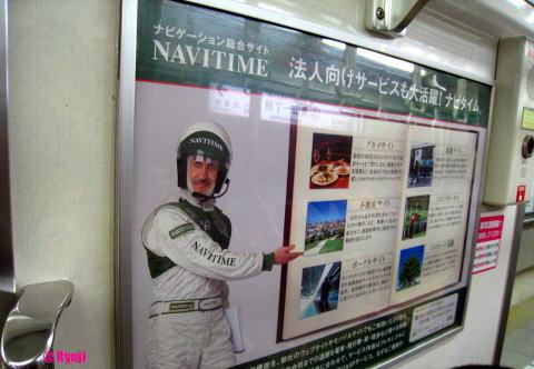 NAVITIME@電車
