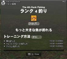 釣りランク4
