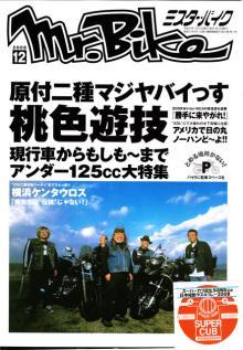 Mr.Bike 2008.12