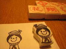 toko*のとことこブログ-hanko