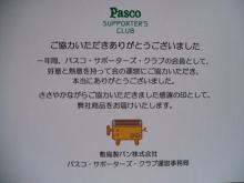 パスコ・サポーターズ・クラブ