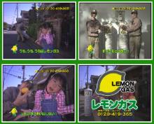 レモンガスの宣伝