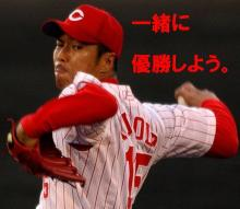 黒田宏樹投手へ