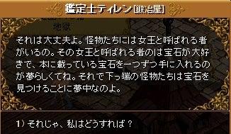 9-1 アップグレード宝石鑑定能力②18