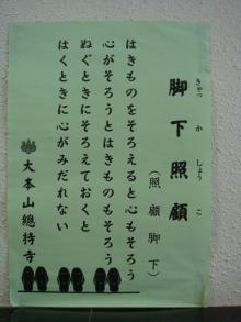 true-總持寺のお手洗いにある貼り紙