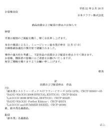 鳥肌音楽 Chicken Skin Music-info