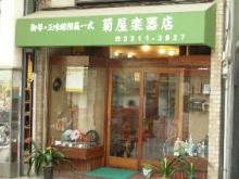 菊屋楽器店