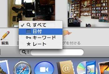 iMovie'08 写真の日付検索