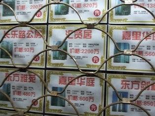 上海家価格