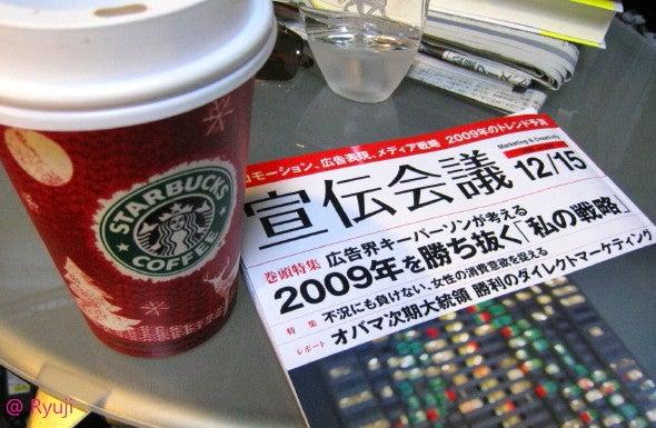 ∞最前線 通信-2009年のキーワード☆