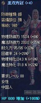 新錬金後88鎧頭20061222