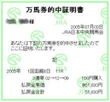 函館SS(3連単)