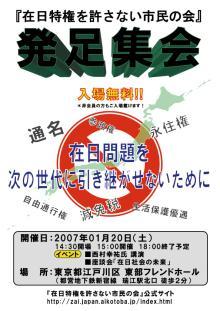 「在日特権を許さない市民の会」発足総会ポスター