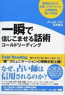 coldreading