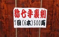 弥七手裏剣6回500円