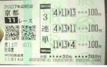 2007.10.14 京都11R 秋華賞(GⅠ)