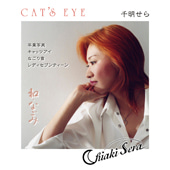 ★千明せら チアキセラ CHIAKI SERA ブログ 和・なごみ  オリエンタルジャズ  日本人による日本人のための和み