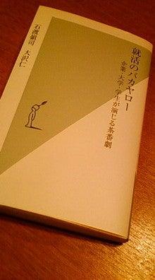 ♪筧沙奈恵のさなえにっき♪-20090128175332.jpg