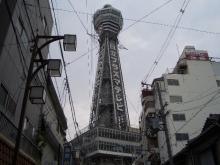 大阪名物 通天閣