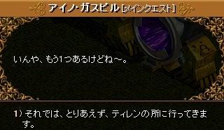 9-1 アップグレード宝石鑑定能力①19
