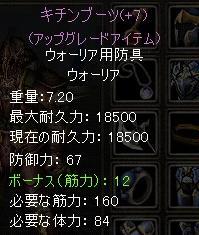 ブーツ+7