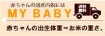 出生体重分のお米「MY BABY」