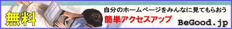 おすすめBeGood.jp