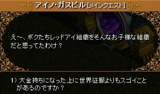 9-1 アップグレード宝石鑑定能力①10