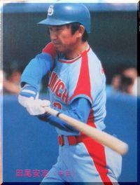 プロ野球カード倶楽部-タオ2