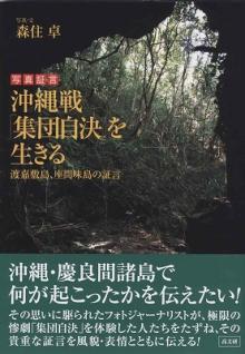 『六ヶ所村ラプソディー』~オフィシャルブログ-沖縄新刊