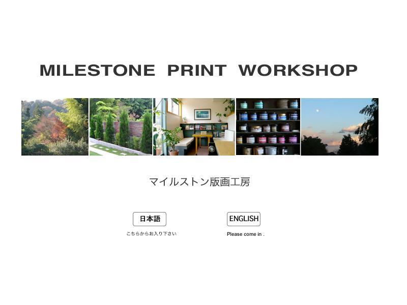 林田画廊のブログ-マイルストン版画工房