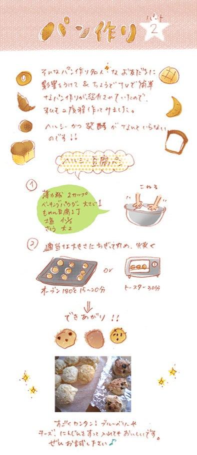 Takemoto Eriko's blog-a