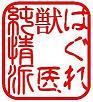 $はぐれ獣医 純情派~異論!ワン論!Objection!~-saa