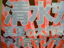 shimizu_live02