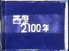 お宝広告館 【まれにみるみれにあむ】-西暦2100年