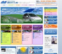 弊社のホームページです。