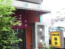 【日暮里】 「まるごとマイタウン東京」ブログ-20080626勝楽 外観