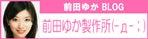 前田ゆかブログ