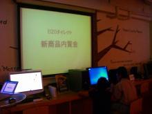EIZO HD2451W体験イベント