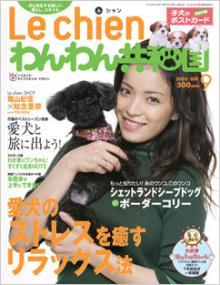 こんな犬雑誌、知ってますか?