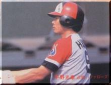 プロ野球カード倶楽部-ヒラノ2