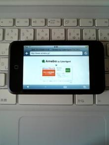 iPod Touchでアメブロ1