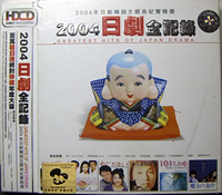 中国の日本の歌