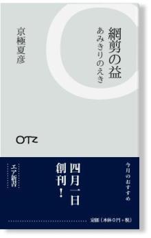 京極夏彦 新刊