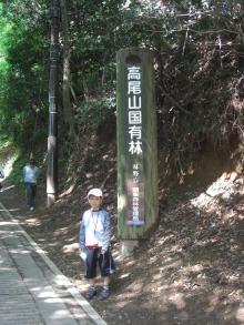 高尾山入り口
