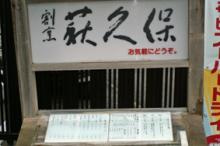 萩久保01