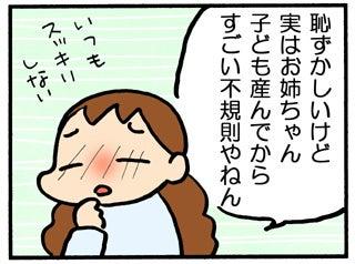 プクリン日記 ~子育てマンガ奮闘記~-3回目_7.jpg