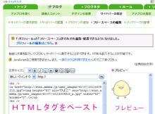 6.HTMLタグペースト・プレビュー