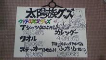 太陽族花男のオフィシャルブログ「太陽族★花男のはなたれ日記」powered byアメブロ-でけた